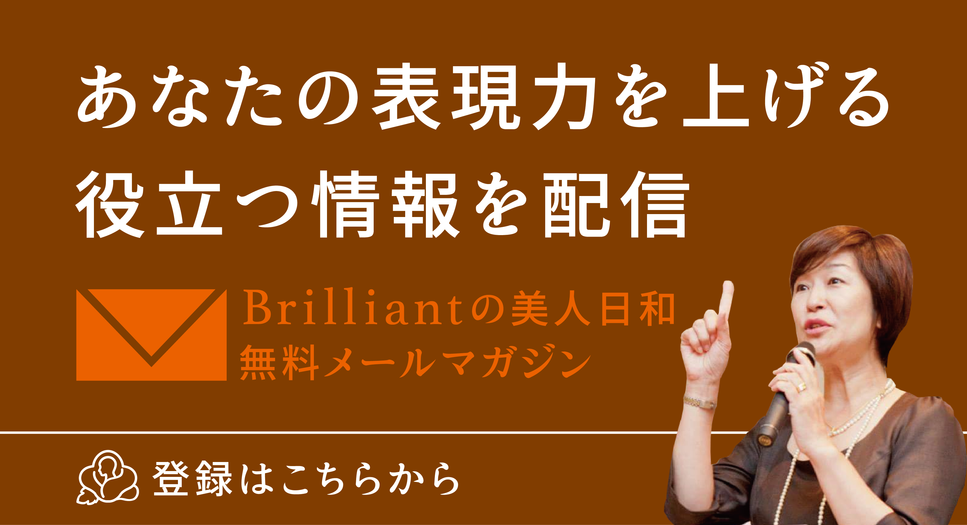 Brilliantメールマガジン購読